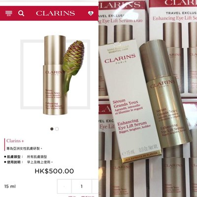 Clarins ENHANCING EYE LIFT SERUM電眼精華 15ml