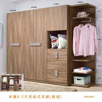 8.5尺系統式衣櫥 衣櫃 儲物櫃 斗櫃 台中新家具批發 000508401