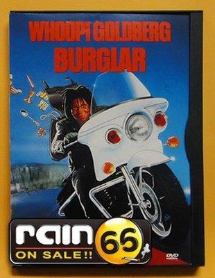 ⊕Rain65⊕正版DVD【你偷我搶/Burglar】-修女也瘋狂-琥碧戈柏-全新未拆##(直購價)