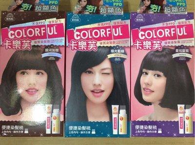 美吾髮 卡樂芙 染髮劑 極光藍綠 銀河灰棕 星炫靛紫
