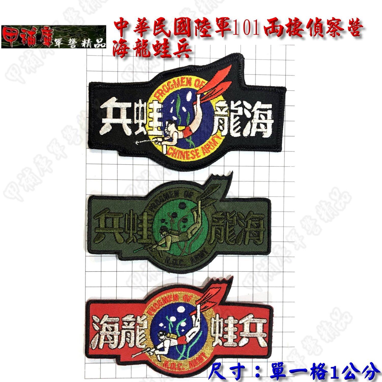 《甲補庫》*加魔鬼氈*中華民國陸軍101兩棲偵察營海龍蛙兵布徽章/陸蛙/水鬼/貼布貼/臂章