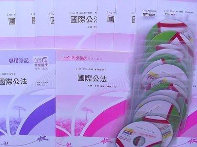 2011年~【名揚 國際公法 DVD 函授】~律師司法官.司法三等~志光保成金榜函授~