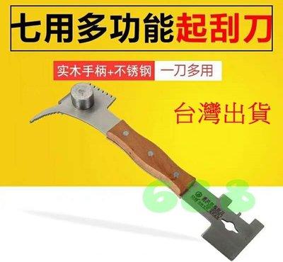 【688蜂具】7用不鏽鋼木柄起刮刀 多功能刮刀 現貨 意蜂 中蜂 洋蜂 土蜂 野蜂 養蜂工具 蜂具 彎頭起刮刀 檢查耙