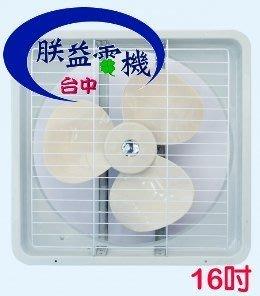 『朕益批發』海神牌 TH-1601 16吋 吸排兩用窗型排風扇 通風扇 抽風機 排風機 電風扇 支架型 (台灣製造)