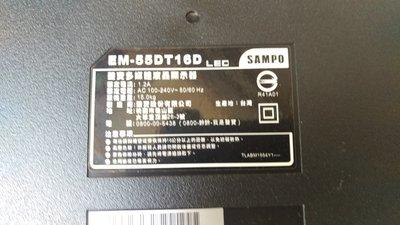 二手 (破屏) SAMPO 聲寶 55吋 LED 液晶電視 EM-55DT16D 拆賣零件  電源板 桃園市