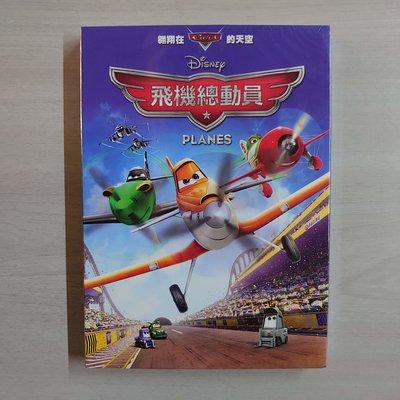[影音雜貨店] 迪士尼出品 – 冒險動畫卡通 – 飛機總動員 DVD – 全新正版