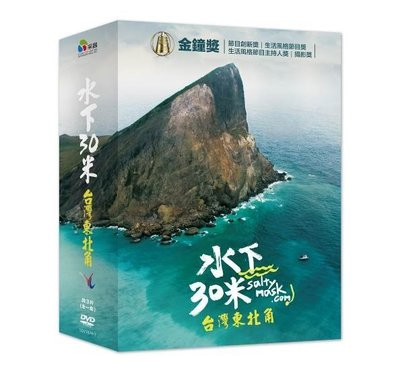 『DINO影音屋』20-10【全新正版-紀錄片-水下30米 台灣東北角-DVD-全3集3片裝】