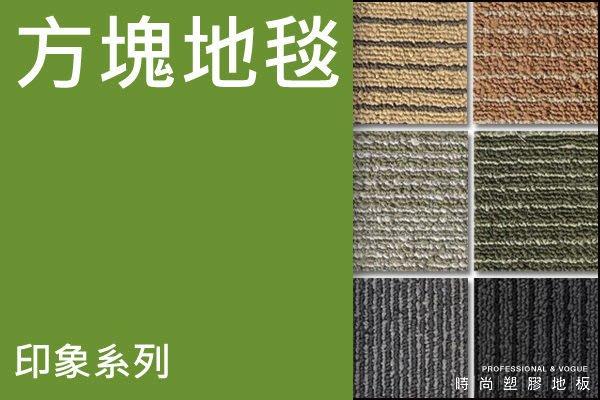 *時尚塑膠地板賴桑*印象系列~方塊地毯~連工帶料1才57元(新發售)