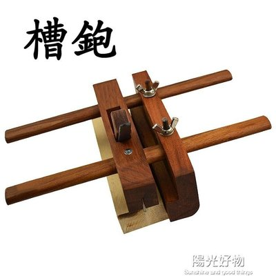 酸枝木柳刨開槽刨木刨木工刨子可調寬度刨刀木創子木匠木工木創刀 NMS