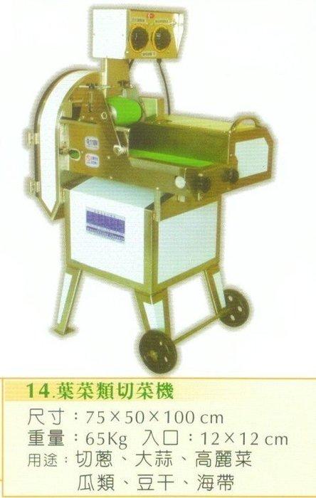 全新 葉菜類切菜機