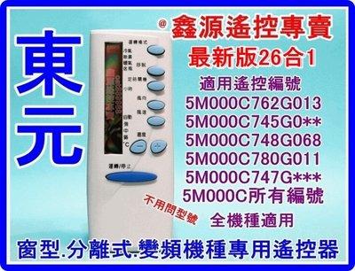 現貨 東元冷氣遙控器 窗型/分離式/變頻/冷暖 全適用   西屋冷氣遙控器