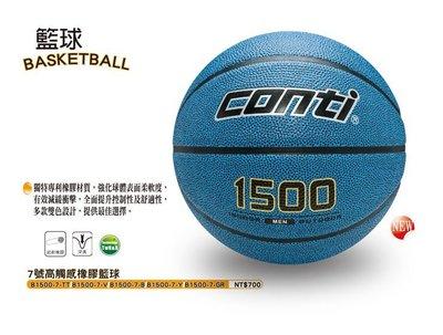 體育課 CONTI 高觸感橡膠籃球(7號球) 藍 台灣技術研發 教學 校隊 系隊 練習