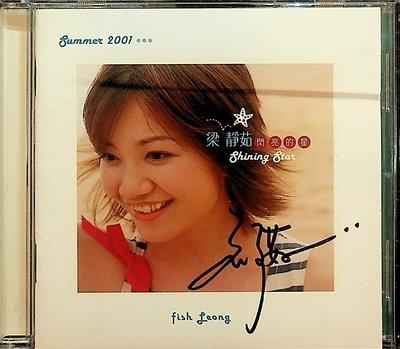 【198樂坊】許茹芸-日光機場+盒裝+簽名(………)EV