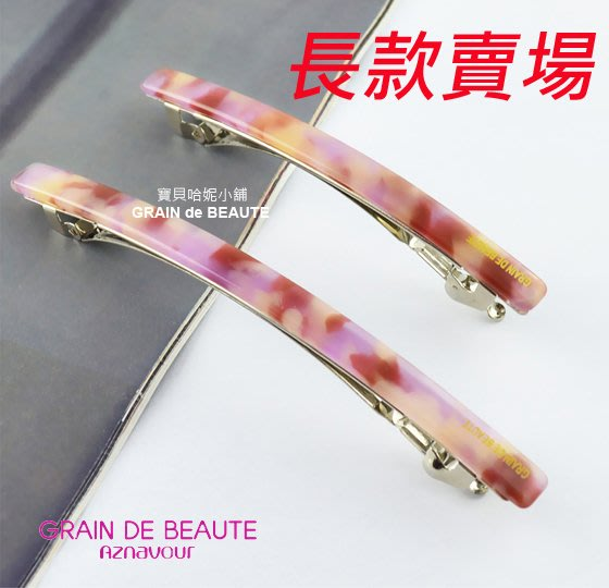 BHJ641-法國品牌Grain de Beaute 氣質簡約水墨系一字髮夾 彈簧夾【韓國製】長款賣場