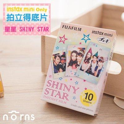 【星星亮晶晶拍立得底片】Norns 彩色 Shinystar 富士 mini 8 25 50 90 卡通邊框底片