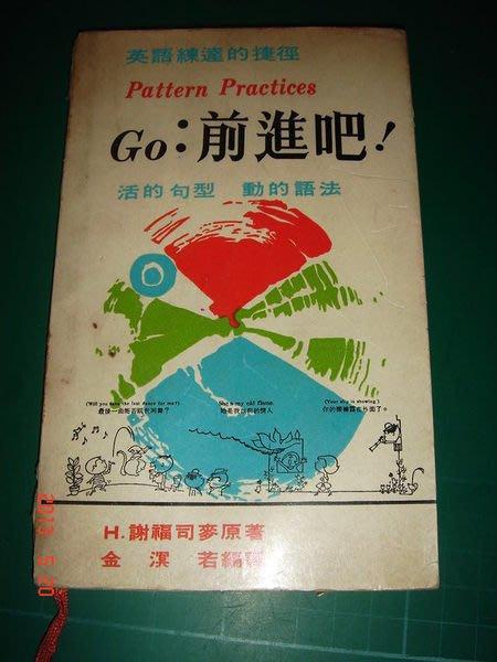 早期英文學習書 ~ GO!前進吧! H.謝福斯麥著 志文出版 民國55年初版【CS超聖文化讚】