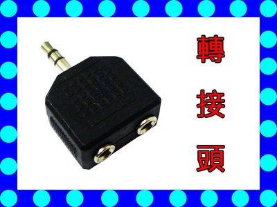 原價百貨》3.5mm音源轉接頭  一公二母 ,一分二  麥克風、手機、耳機、音箱、平板電腦 (136) 基隆市