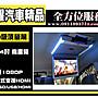 虎耀汽車精品~ Luxgen MPV 7 15.4吋 吸頂液晶...