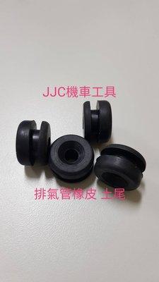 JJC機車工具  山葉 擋泥板橡皮 土尾 後土除 山葉 三陽 光陽 排氣管橡膠 後煙筒橡膠