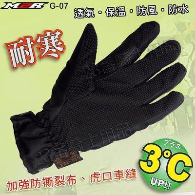 防水手套【M2R G07 機車 手套】保暖、防風防水防寒 超商貨到付款 可自取 【已到貨】