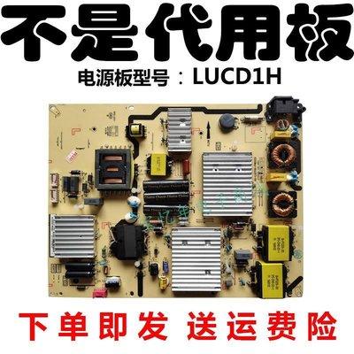 【優品現貨速發】65寸tcl l65p1一cud電視機液晶電源板配件板40一LUCD1H無維修