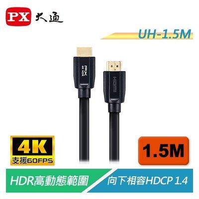 PX大通 UH-1.5M 4K超高速HDMI®傳輸線 支援乙太網路連接 向下相容HDMI 1.4版【電子超商】