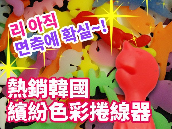 【傻瓜批發】韓國熱賣! 造型 捲線器  USB 集線器 耳機 收線器 傳輸線 整線 收納 板橋店面可自取 歡迎批發