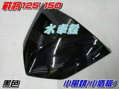 【水車殼】三陽 戰將125 戰將150 小風鏡 黑色 $420元 Fighter 小盾板 小盾牌 FT 戰將 副廠件