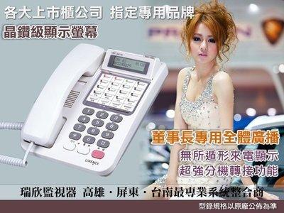 A-041 高雄總機 裝到好 聯盟 東訊 國際牌 電話錄音 高雄監視器 攝影機 門禁 網路 刷卡機