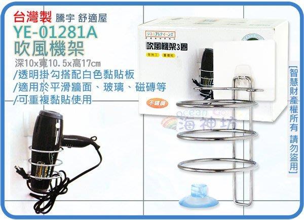 =海神坊=台灣製 TENG YU YE-01281A 吹風機架 沐浴架 杯架 流理台 免施工不鏽鋼 附PET膜 8入免運