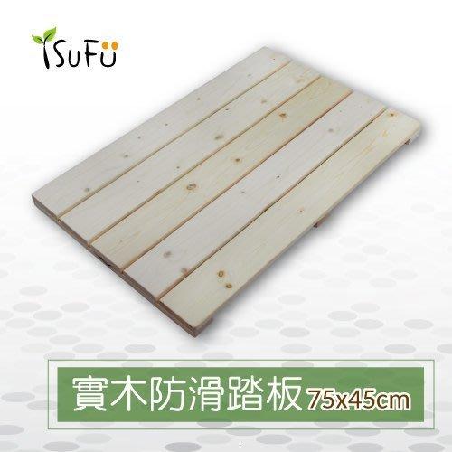 【舒福家居】實木浴室防滑踏板 75X45cm 防滑/隔水/阻隔冰冷地磚/淋浴房專用實木踏板