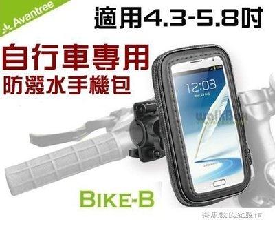 (可超取)Happylife【SV7363】 Avantree自行車防潑水手機包i6S/GPS/PDA等 適用611