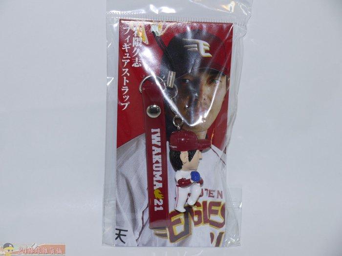 貳拾肆棒球-日本帶回日職棒樂天岩隈久志 Q版造型手機吊飾