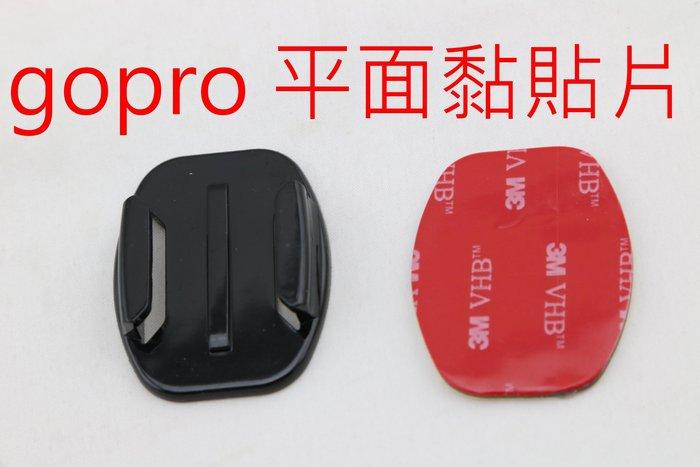 yvy 新莊~GOPRO 平面 3m 黏膠座 黏膠板 固定板 底座 3m hero 3+ hero4 卡扣 固定座 hero5