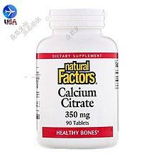 【品質生活】現貨美國Natural Factors Calcium Citrate 350mg 90片