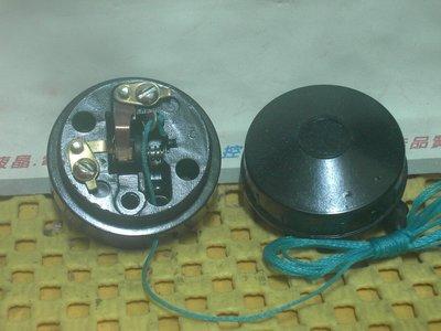懷舊 老件 燈具開關 拉線開關 吊扇 電燈開關 古早式開關 一開一關