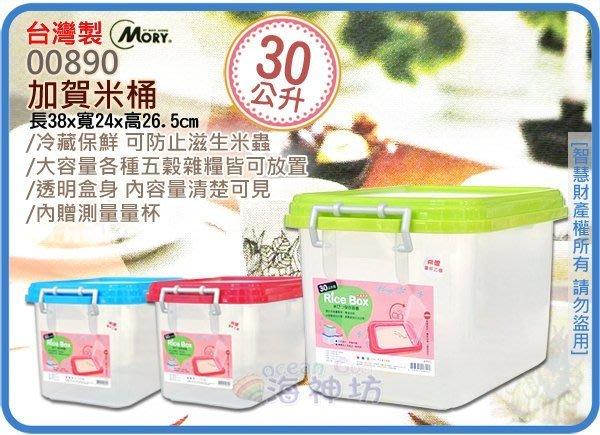 海神坊=台灣製 MORY 00890 加賀米桶 冷藏米箱 置物桶 透明保鮮桶 分類桶 附量杯30L 12入2600元免運