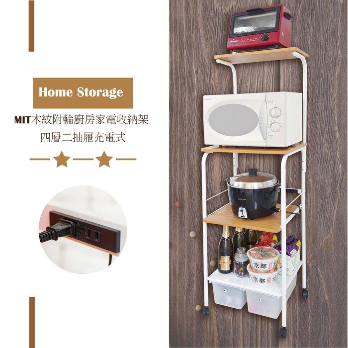 【Home Storage】MIT木紋附輪廚房家電收納架(四層二抽屜充電式)1入