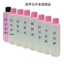 ∞妍妍精緻生活館∞特大瓶1000ML洗甲水 稀釋液 洗筆水 卸甲液 水晶液 凝膠清潔液