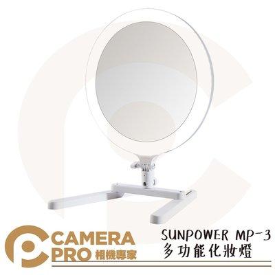 ◎相機專家◎ SUNPOWER MP-3 多功能化妝燈 桌上型 補光燈 環形燈 雙色溫 直播 彩妝 公司貨