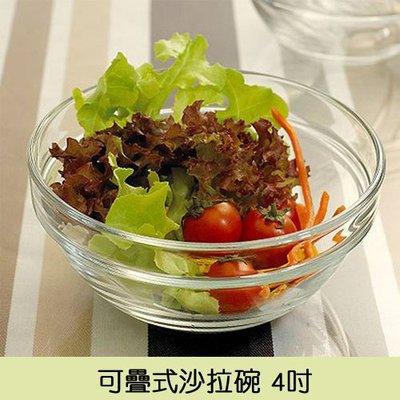 【無敵餐具】可疊式沙拉碗(4吋) 沙拉盆/沙拉碗/沙拉菜碟/調理盆/調理碟【J0025】