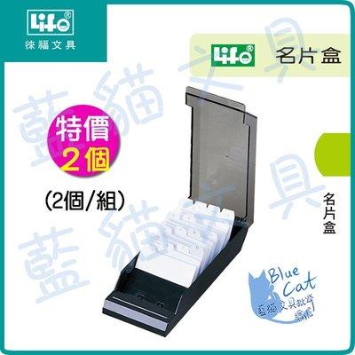 【可超商取貨】名片架/名片箱/名片簿【BC18380】NO.610 名片盒(600入) 2個/組《徠福LIFE》【藍貓】