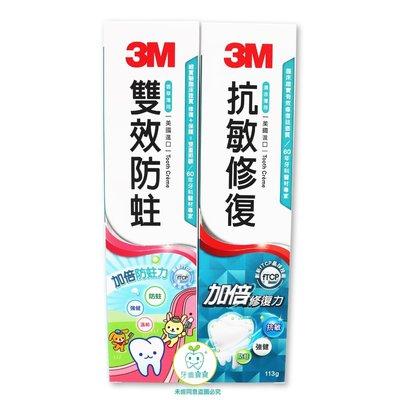 牙齒寶寶 3M 抗敏修復牙膏113g (同舊款鈣氟琺瑯質修復)