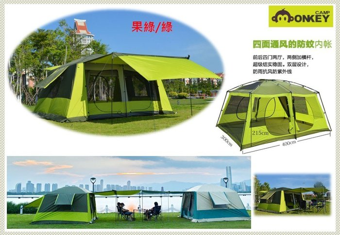 【Monkey CAMP】全罩式帳篷 8-12人超大空間 四季帳 雪裙設計 抗風 防大雨 抗UV 兩室一廳大帳篷