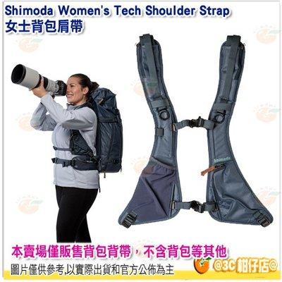 Shimoda Women s Tech Shoulder Strap 女士背包肩帶 公司貨 背包背帶 520-200