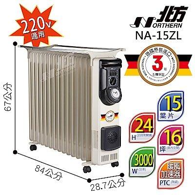 $柯柯嚴選$北方 NA-15ZL(含稅)KE-212TF KED-512T NR-09ZL NA-11ZL NR-09