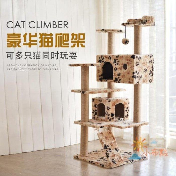 貓跳台樂妃多層貓爬架貓窩貓抓板貓抓柱貓樹貓跳台貓咪玩具WY
