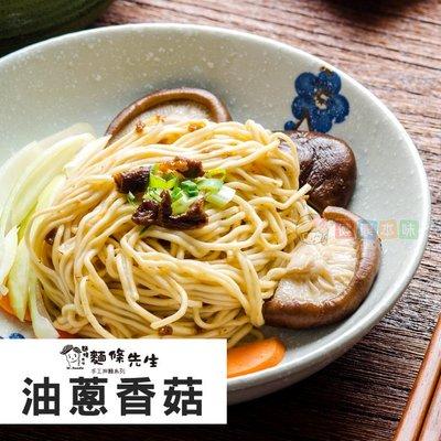 麵條先生 乾拌麵 油蔥香菇 葷素可選(4入一袋) [TW18820]健康本味