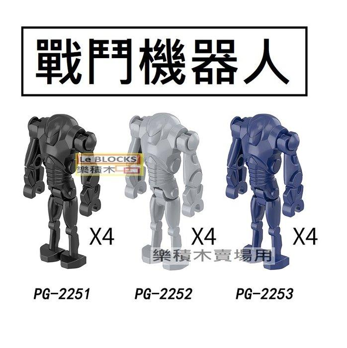 2674 樂積木【現貨】 品高 戰鬥機器人 三款任選 一款四隻 袋裝 非樂高 星際大戰 STAR WARS PG2251