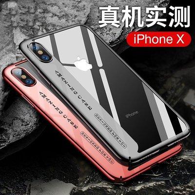 發仔 ~ iPhoneX iPhone X 手機保護套超薄防摔 晶鍍手機殼 G1384